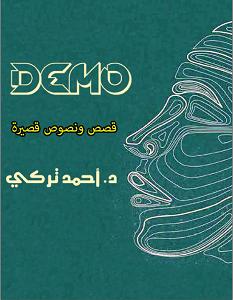 تحميل كتاب ديمو pdf
