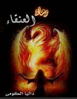 تحميل رواية رماد العنقاء pdf – داليا الكومي