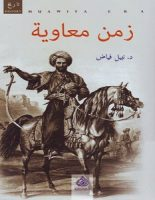 تحميل كتاب زمن معاوية pdf – نبيل فياض