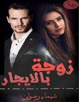 تحميل رواية زوجة بالايجار pdf – شيماء رضوان