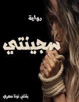 تحميل رواية سجينتي pdf – نونا مصري