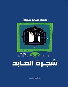 تحميل رواية شجرة العابد pdf