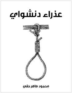 تحميل رواية عذراء دنشواي pdf