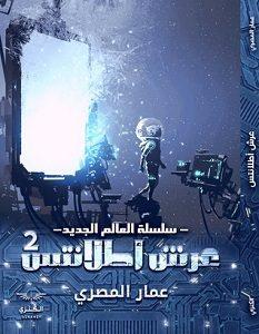 تحميل رواية عرش أطلانتس 2 pdf