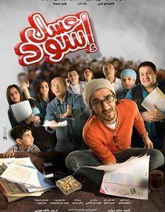 تحميل سيناريو فيلم عسل أسود pdf