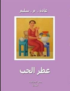 تحميل رواية عطر الحب pdf