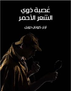 تحميل رواية عصبة ذوي الشعر الأحمر pdf