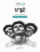 تحميل رواية غوى pdf – عمر الرديني