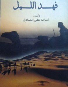 تحميل رواية فهد الليل pdf