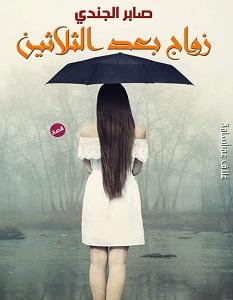 تحميل رواية زواج بعد الثلاثين pdf