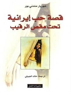 تحميل رواية قصة حب إيرانية تحت مقص الرقيب pdf