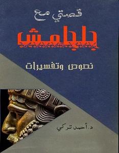 تحميل كتاب قصتي مع جلجامش pdf