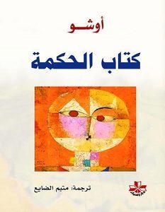 تحميل كتاب كتاب الحكمة pdf
