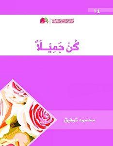 تحميل كتاب كن جميلا pdf