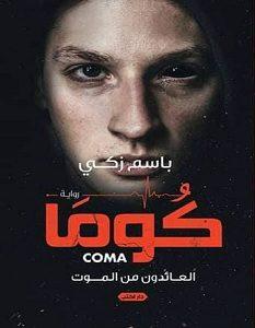 تحميل رواية كوما العائدون من الموت pdf