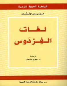 تحميل كتاب لغات الفردوس pdf