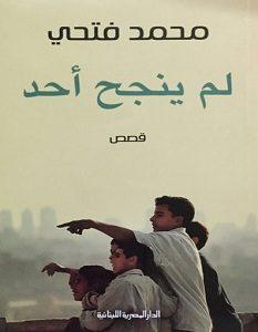 تحميل رواية لم ينجح أحد pdf