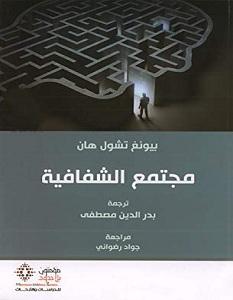 تحميل كتاب مجتمع الشفافية pdf