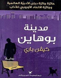 تحميل رواية مدينة بوهاين pdf