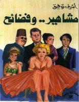 تحميل كتاب مشاهير وفضائح pdf