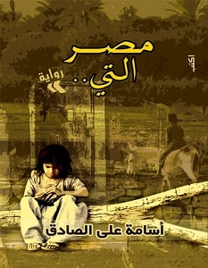 تحميل رواية مصر التي pdf