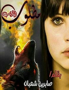 تحميل رواية مطلوب الذئب pdf