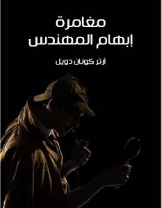 تحميل رواية مغامرة إبهام المهندس pdf