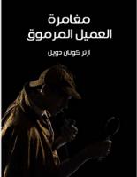تحميل رواية مغامرة العميل المرموق pdf