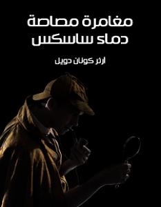 تحميل رواية مغامرة مصاصة دماء ساسكس pdf
