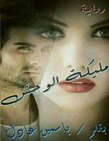 تحميل رواية مليكة الوحش pdf – ياسمين عادل