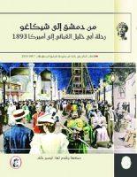 تحميل كتاب من دمشق إلى شيكاغو pdf