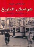 تحميل كتاب هوامش التاريخ pdf – مصطفى عبيد