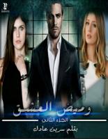 تحميل رواية وميض العشق pdf – سرين عادل