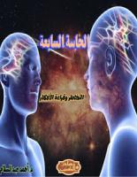 تحميل كتاب الحاسة السابعة pdf – أحمد عبد السلام
