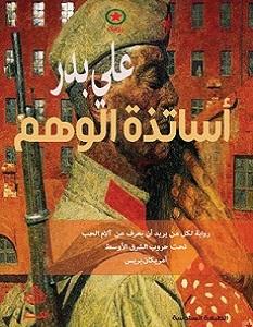 تحميل رواية أساتذة الوهم pdf – علي بدر