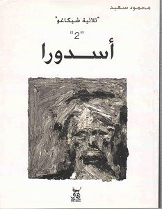 تحميل رواية أسدورا ثلاثية شيكاغو 2 pdf – محمود سعيد