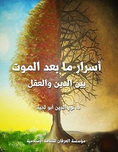 تحميل كتاب أسرار ما بعد الموت بين الدين والعقل pdf