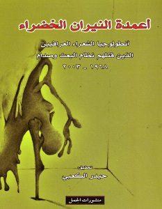 تحميل كتاب أعمدة النيران الخضراء pdf – حيدر الكعبي