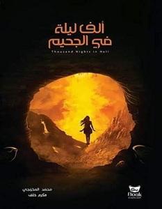 رواية ألف ليلة في الحجيم