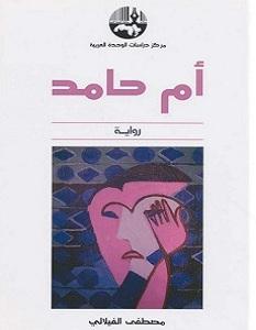 تحميل رواية أم حامد pdf – مصطفى الفيلالي