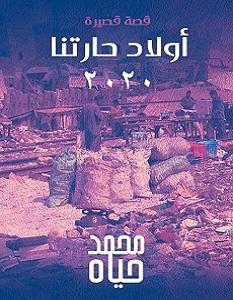 تحميل رواية أولاد حارتنا 2020 pdf – محمد حياه