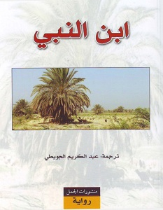 تحميل رواية ابن النبي pdf