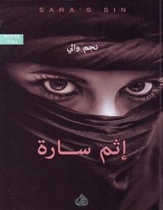 تحميل رواية إثم سارة pdf – نجم والي