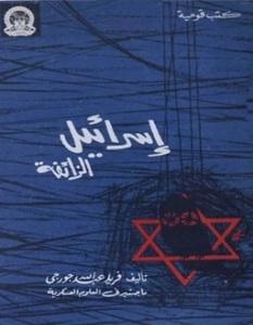 تحميل كتاب إسرائيل الزائفة pdf – فريد عبد الله جورجي