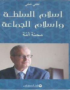تحميل كتاب إسلام السلطة وإسلام الجماعة محنة أمة pdf – لطفي حجي