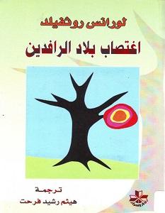 تحميل كتاب اغتصاب بلاد الرافدين pdf – لورانس روثفيلد