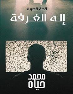 تحميل رواية إله الغرفة pdf – محمد حياه