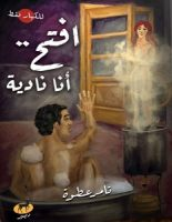 تحميل رواية افتح.. أنا نادية pdf – تامر عطوة