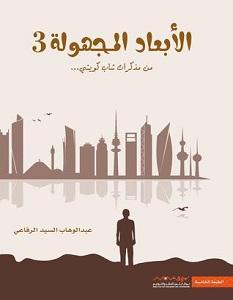 تحميل رواية الأبعاد المجهولة 3 pdf – عبد الوهاب السيد الرفاعي