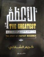 تحميل كتاب الأعظم pdf – كريم الشاذلي